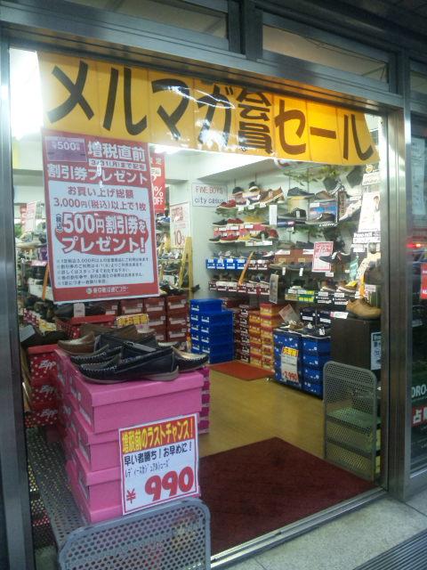 新宿 小滝橋通りの東京靴流通センターでメルマガ会員セール